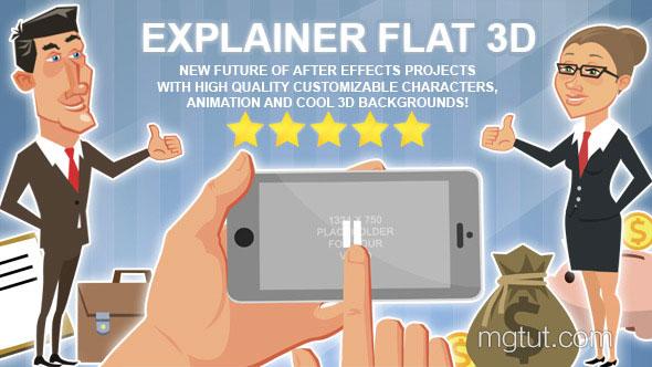 AE模板-美式漫画风格人物角色解说MG动画片头